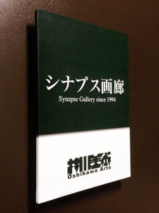 シナプス画廊の看板 Synapse gallery's doorplate