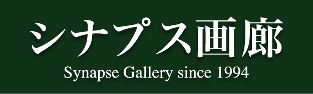 シナプス画廊 ロゴ